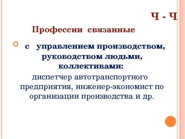 Профессии связанные с управлением производством, руководством людьми, коллект...