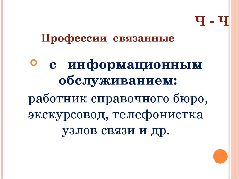 Профессии связанные с информационным обслуживанием: работник справочного бюро...