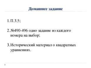 Домашнее задание П.3.5; №490-496 одно задание из каждого номера на выбор; Ист