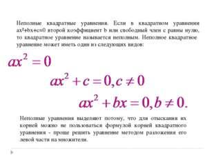 Неполные квадратные уравнения. Если в квадратном уравнении ax²+bx+c=0 второй