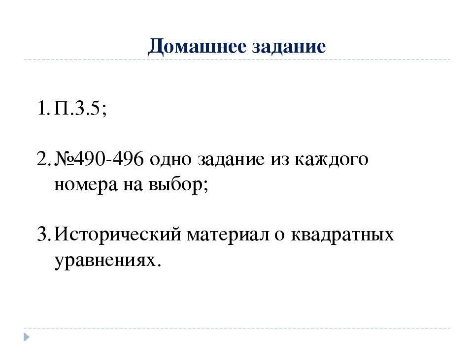 Домашнее задание П.3.5; №490-496 одно задание из каждого номера на выбор; Ист...
