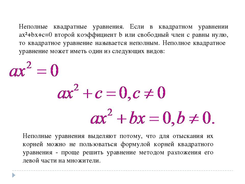 Неполные квадратные уравнения. Если в квадратном уравнении ax²+bx+c=0 второй...