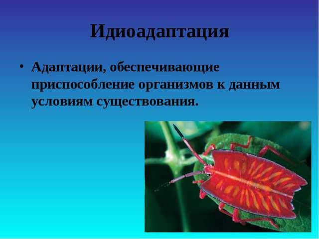 Идиоадаптация Адаптации, обеспечивающие приспособление организмов к данным ус...