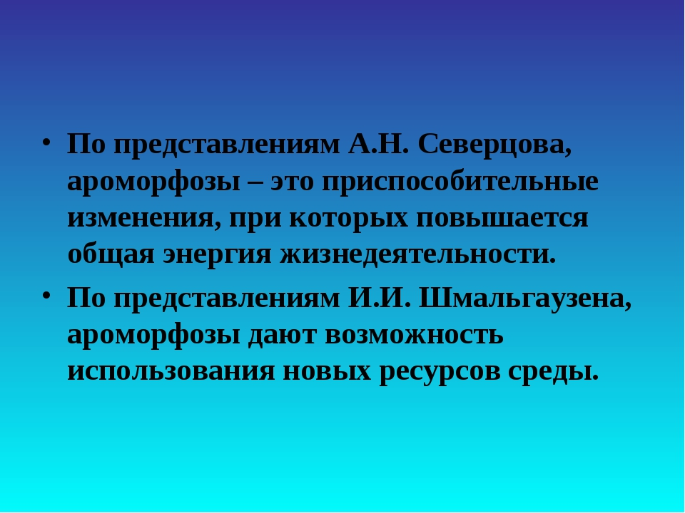 По представлениям А.Н. Северцова, ароморфозы – это приспособительные изменен...
