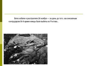 Витю избили и расстреляли 28 ноября — за день до того, как внезапным контру
