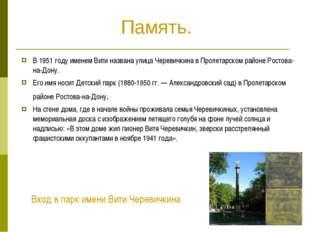 В 1951 году именем Вити названаулица ЧеревичкинавПролетарском районе Росто