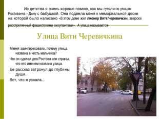 Улица Вити Черевичкина Меня заинтересовало, почему улица названа в честь маль