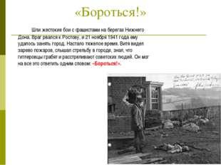 «Бороться!» Шли жестокие бои с фашистами на берегах Нижнего Дона. Враг рвал