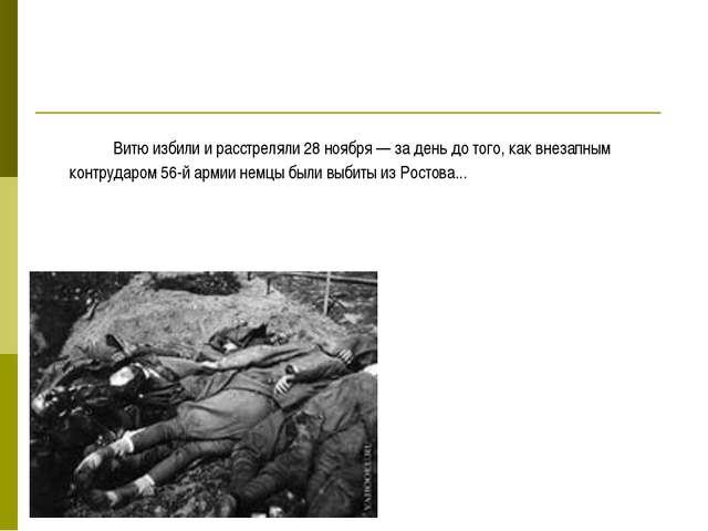 Витю избили и расстреляли 28 ноября — за день до того, как внезапным контру...
