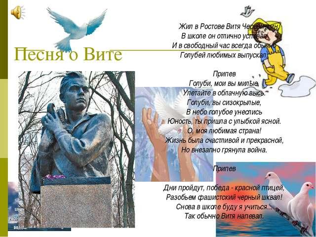 Песня о Вите Жил в Ростове Витя Черевичкин, В школе он отлично успевал И в св...