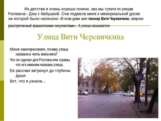 Улица Вити Черевичкина Меня заинтересовало, почему улица названа в честь маль...