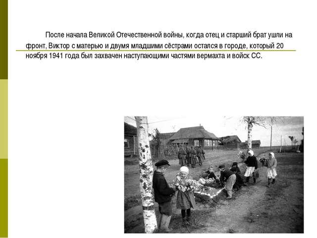 После начала Великой Отечественной войны, когда отец и старший брат ушли на...