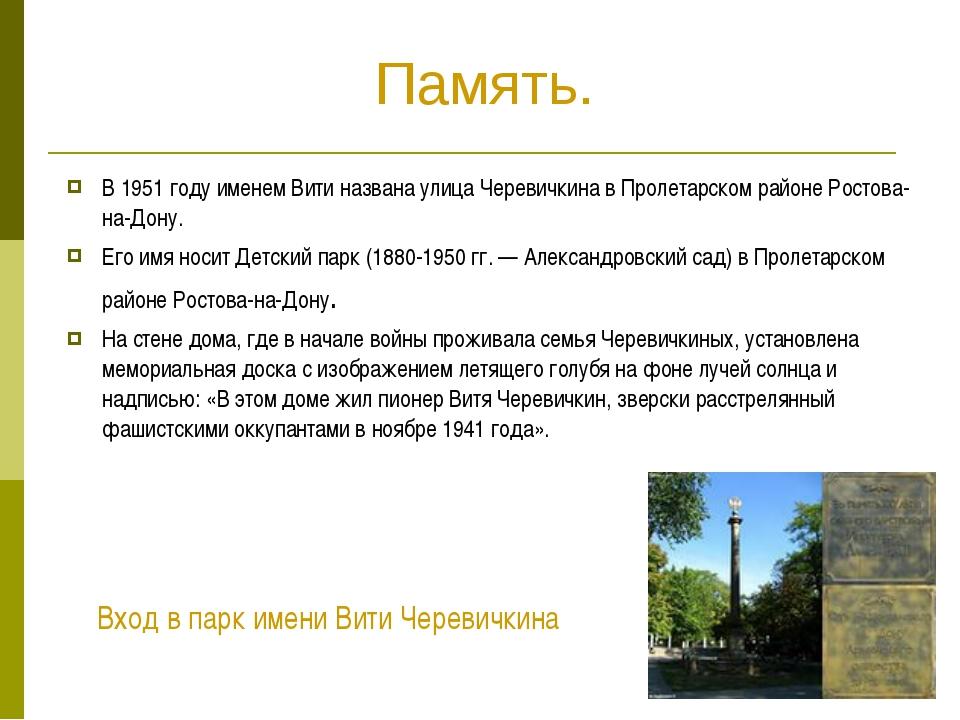 В 1951 году именем Вити названаулица ЧеревичкинавПролетарском районе Росто...