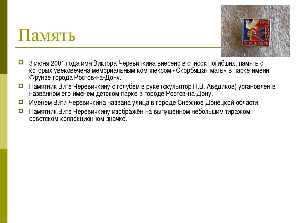 Память 3 июня 2001 года имя Виктора Черевичкина внесено в список погибших, па...
