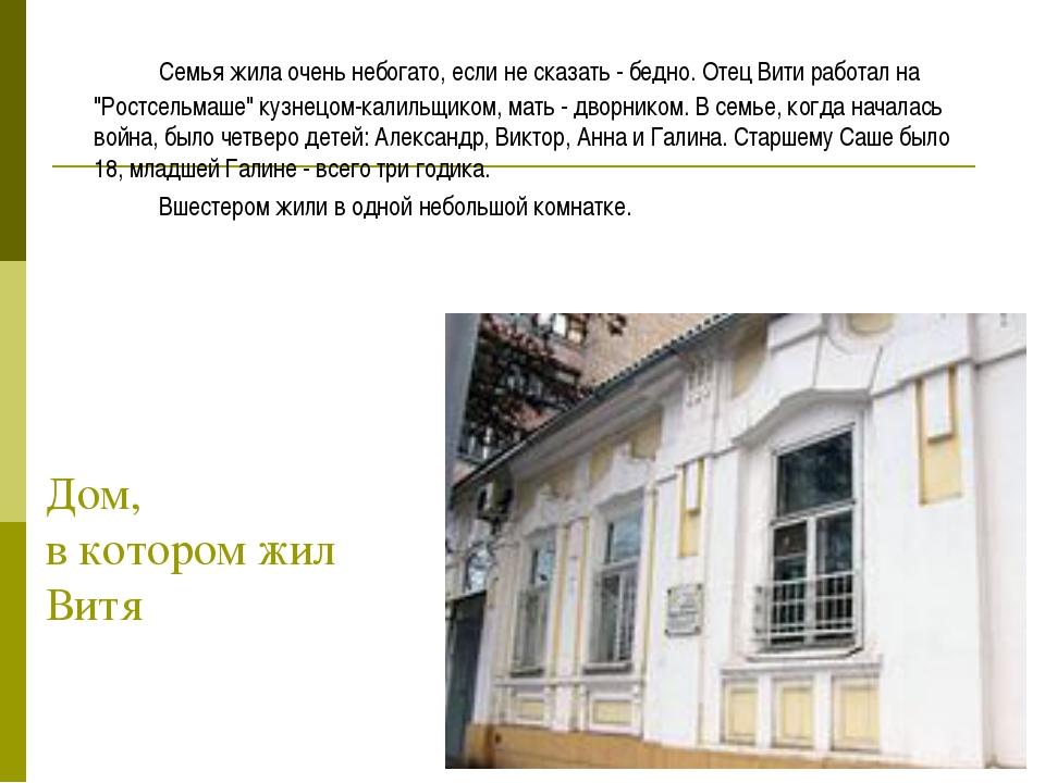 Дом, в котором жил Витя Семья жила очень небогато, если не сказать - бедно....