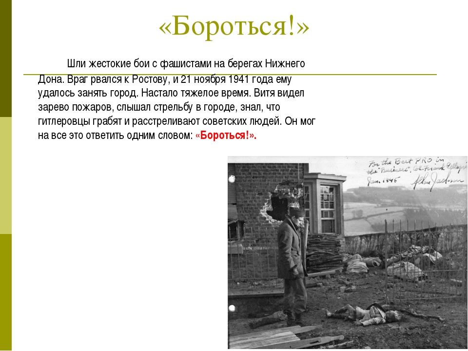«Бороться!» Шли жестокие бои с фашистами на берегах Нижнего Дона. Враг рвал...