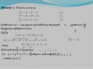 Пример 1. Решить систему Уравнение (1) – скалярное произведение векторов и ,