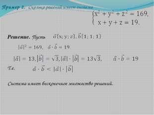 Пример 2. Сколько решений имеет система Решение. Пусть Т.е. Система имеет бе
