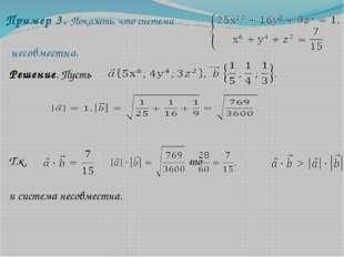 Пример 3. Показать, что система несовместна. Решение. Пусть Т.к. то и система