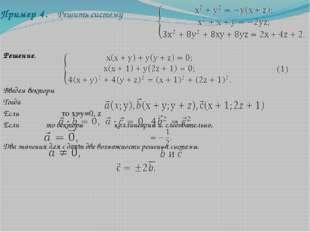 Пример 4. Решить систему Решение. Введем векторы Тогда Если то х=у=0, z Если