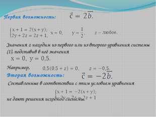 Первая возможность: Значения z находим из первого или из второго уравнения си