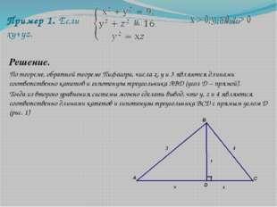Пример 1. Если и найти ху+уz. Решение. По теореме, обратной теореме Пифагора