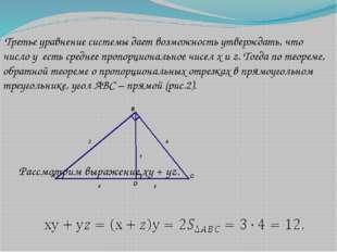 Третье уравнение системы дает возможность утверждать, что число у есть средн