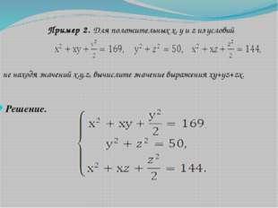 Решение. Пример 2. Для положительных х, у и z из условий не находя значений