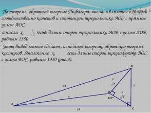 По теореме, обратной теореме Пифагора, числа являются длинами соответственно