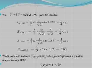 Т.к. то в △АВС угол АСВ=900. Тогда искомое значение ху+уz+zx равно учетверен