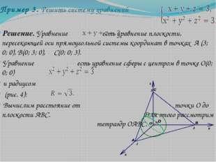 Пример 3. Решить систему уравнений Решение. Уравнение есть уравнение плоскост