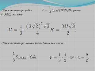 Объем тетраэдра равен , где H=OD (D- центр △АВС), то есть Объем тетраэдра мо