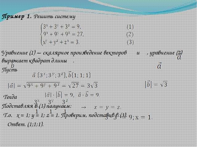 Пример 1. Решить систему Уравнение (1) – скалярное произведение векторов и ,...
