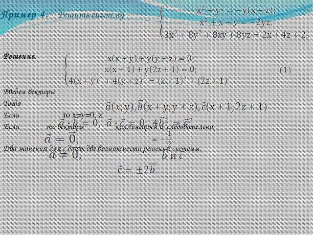 Векторы Презентация 11 Класс