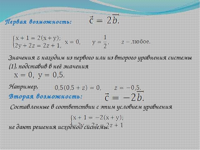 Первая возможность: Значения z находим из первого или из второго уравнения си...