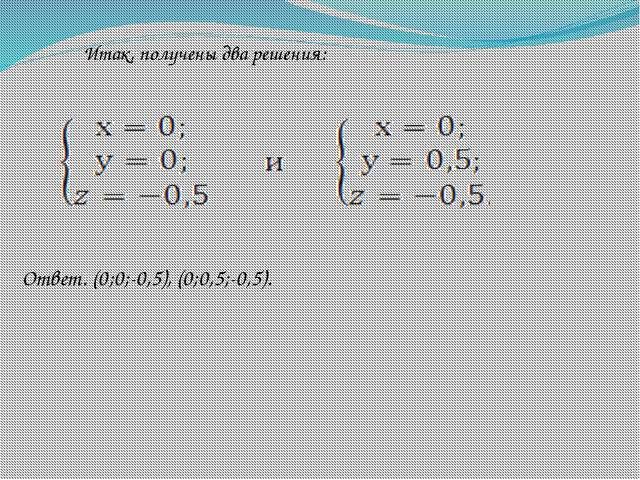 Ответ. (0;0;-0,5), (0;0,5;-0,5). Итак, получены два решения: