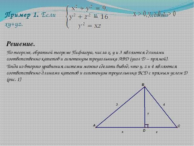 Пример 1. Если и найти ху+уz. Решение. По теореме, обратной теореме Пифагора...