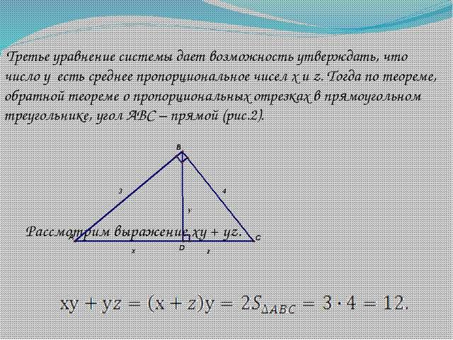 Третье уравнение системы дает возможность утверждать, что число у есть средн...