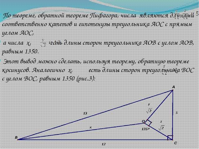 По теореме, обратной теореме Пифагора, числа являются длинами соответственно...