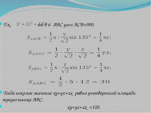 Т.к. то в △АВС угол АСВ=900. Тогда искомое значение ху+уz+zx равно учетверен...
