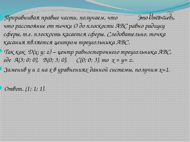 Приравнивая правые части, получаем, что Это означает, что расстояние от точк...