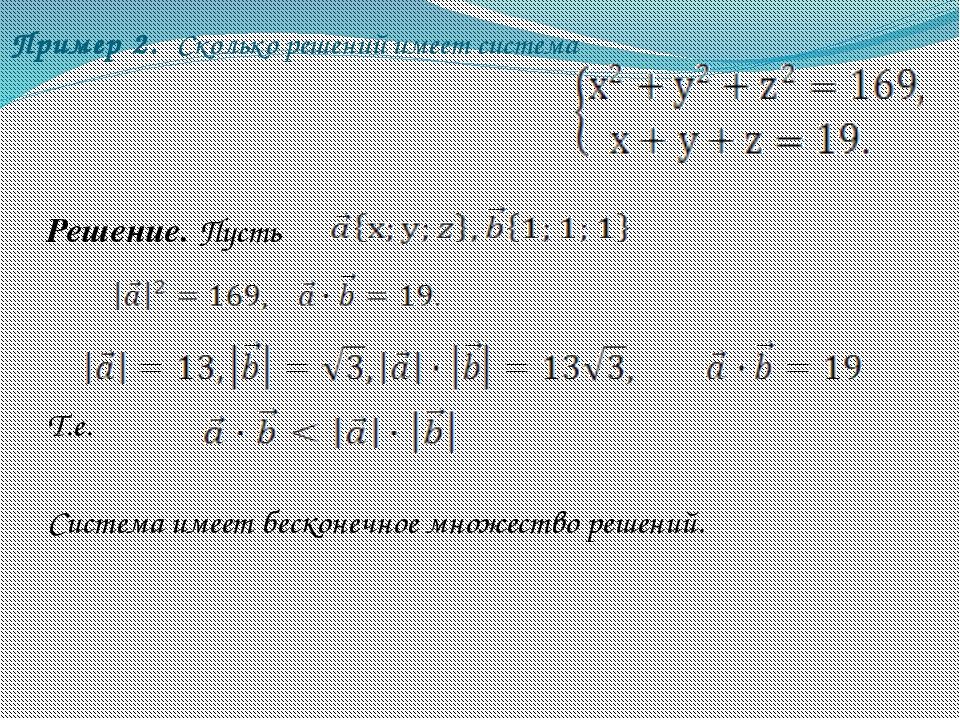 Пример 2. Сколько решений имеет система Решение. Пусть Т.е. Система имеет бе...