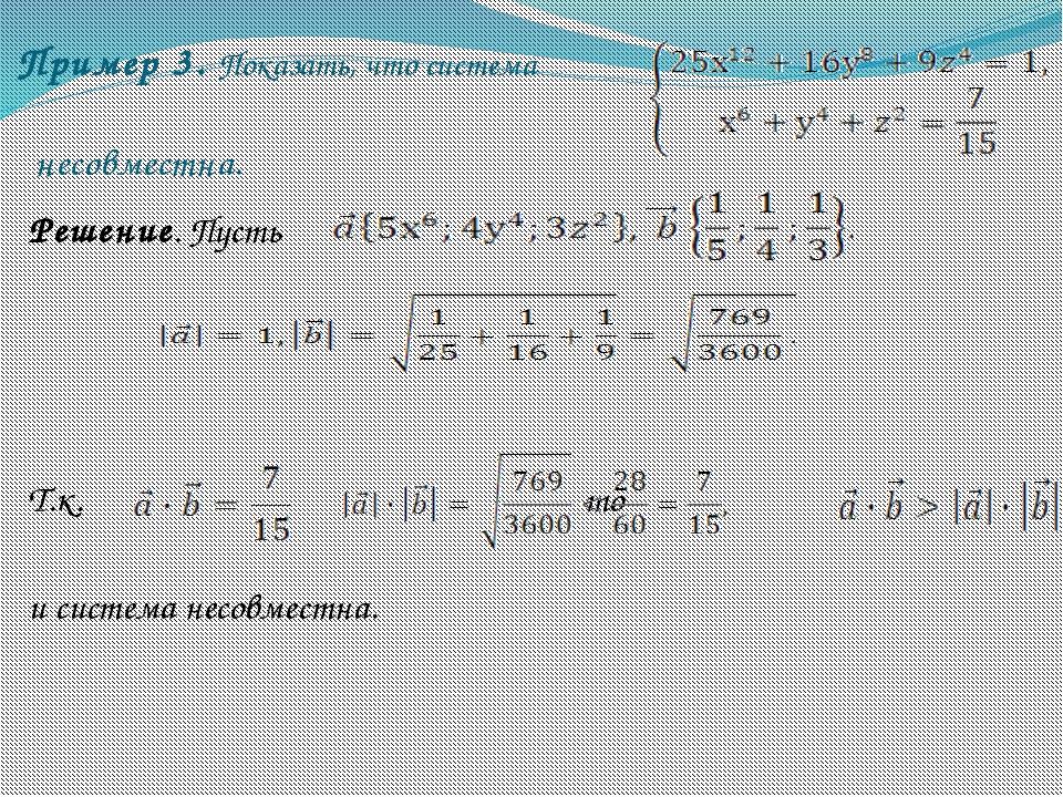 Пример 3. Показать, что система несовместна. Решение. Пусть Т.к. то и система...