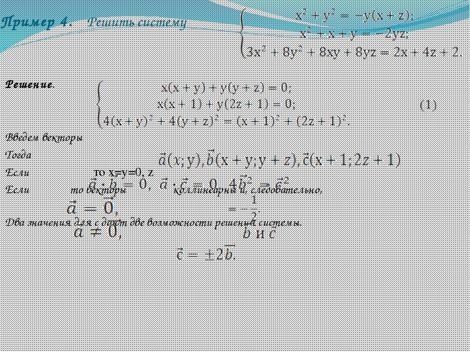 Пример 4. Решить систему Решение. Введем векторы Тогда Если то х=у=0, z Если...