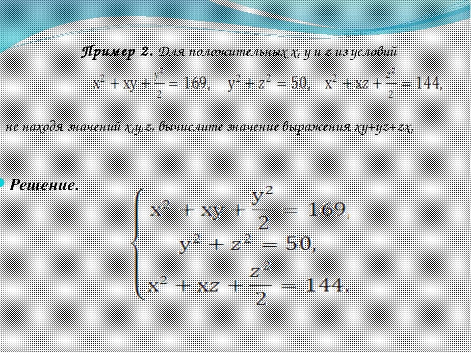 Решение. Пример 2. Для положительных х, у и z из условий не находя значений...