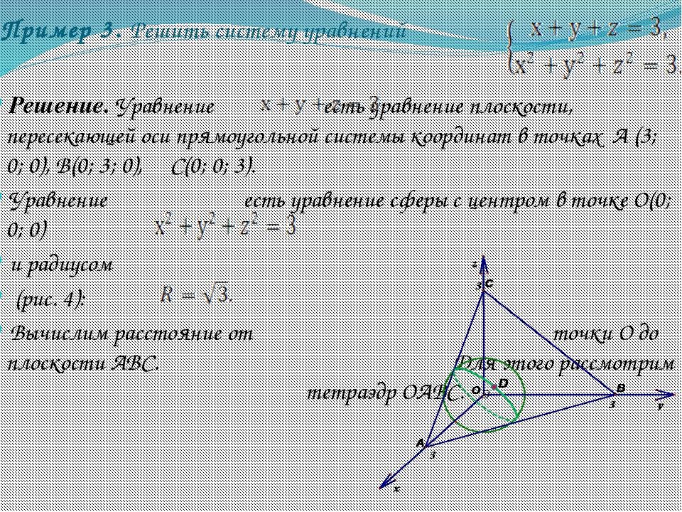 Пример 3. Решить систему уравнений Решение. Уравнение есть уравнение плоскост...