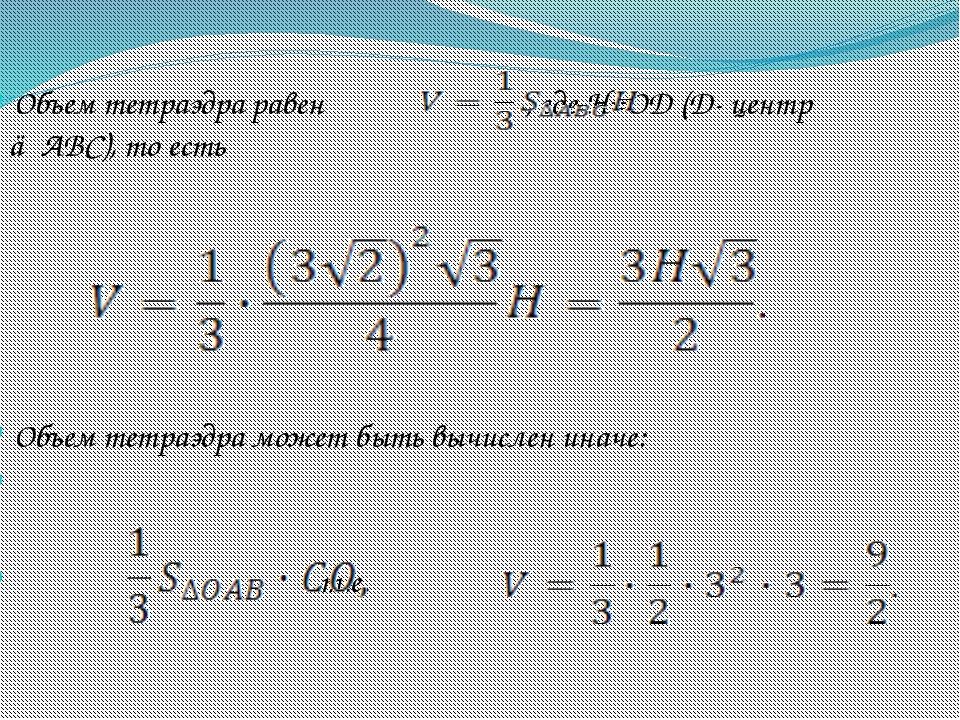 Объем тетраэдра равен , где H=OD (D- центр △АВС), то есть Объем тетраэдра мо...