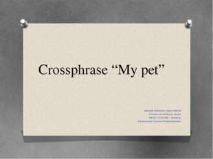 """Crossphrase """"My pet"""" Данный материал подготовила Учитель английского языка МБ"""