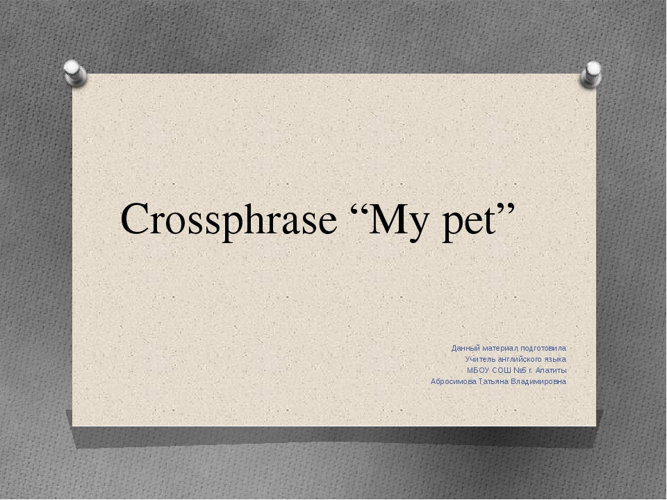 """Crossphrase """"My pet"""" Данный материал подготовила Учитель английского языка МБ..."""