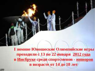 I зимние Юношеские Олимпийские игры проходили с 13 по 22 января 2012 года